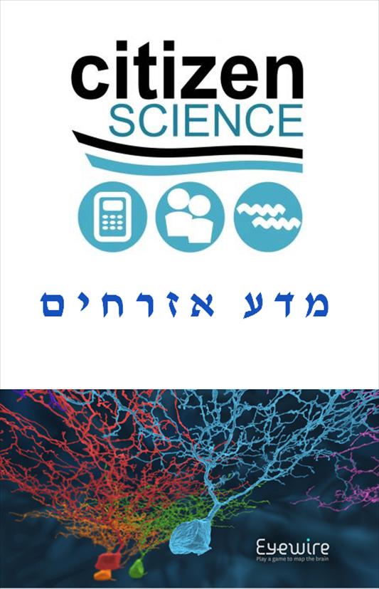 מדע אזרחים